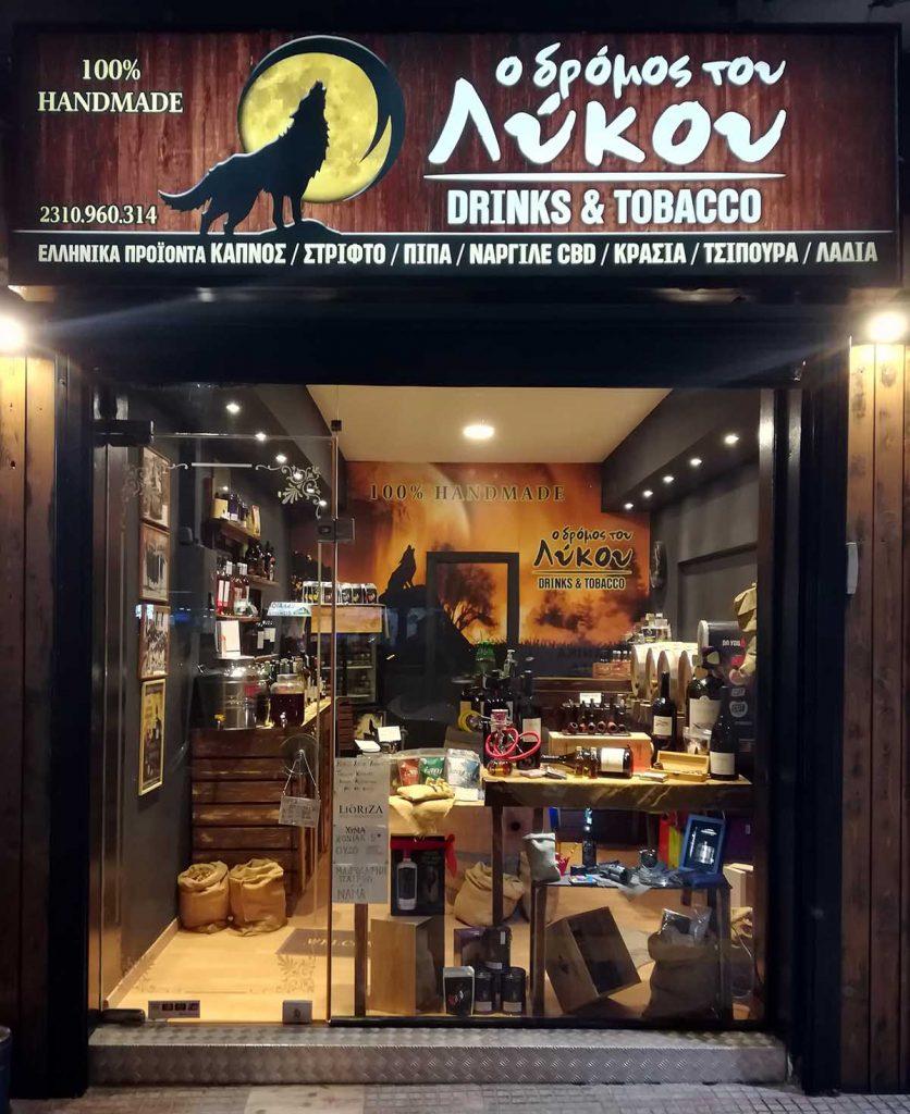 kapnomagazo wolfway greek tobacco